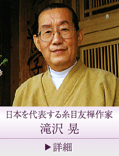 日本を代表する糸目友禅作家