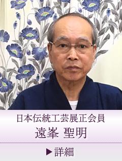 入・日本伝統工芸正会員